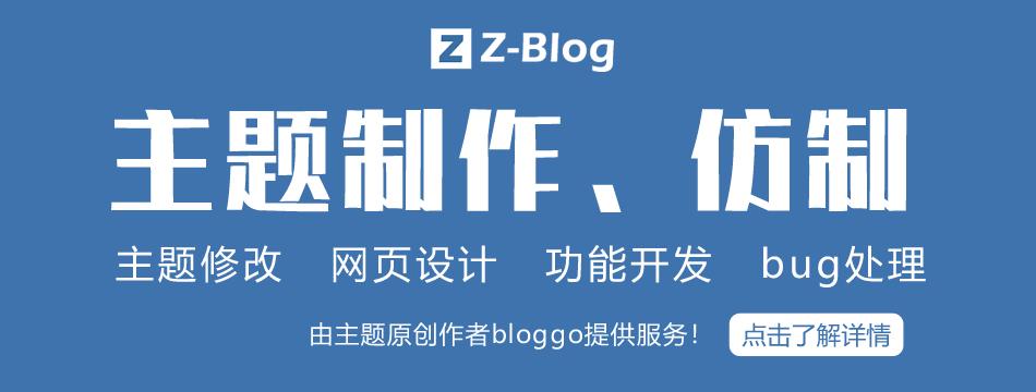 zblog主题制作仿制 专业仿站 php网站模板修改 整站栏目